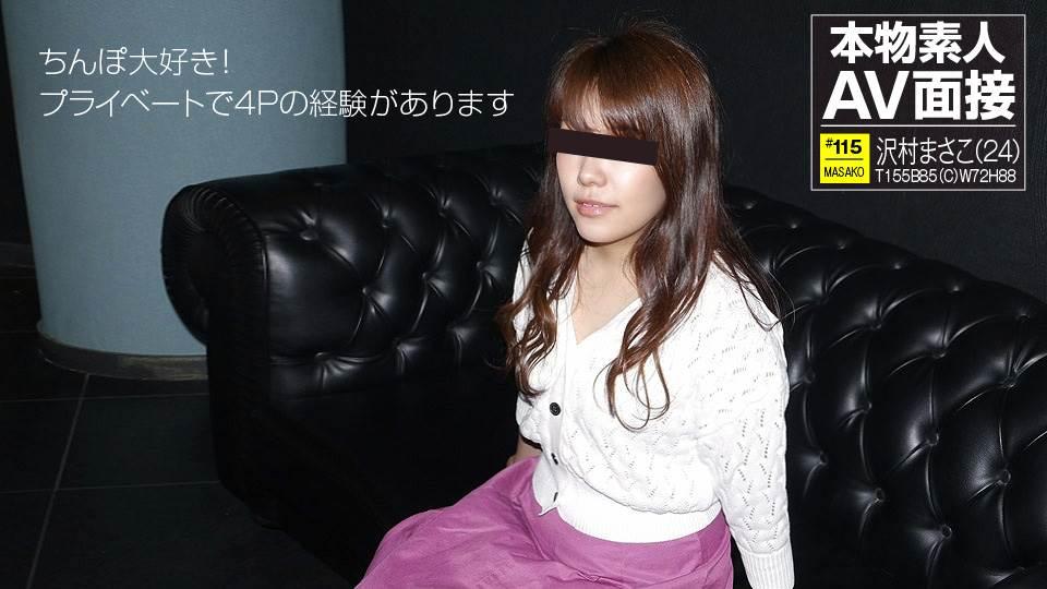 MP41201801 素人妹AV面試 ~被直接插入啦~ 澤村雅子 VIP2209