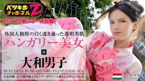 [MP4]HEYZO 0412 パツキンチャンネルZ Vol.1~透明美肌の浴衣白人[VIP2209]